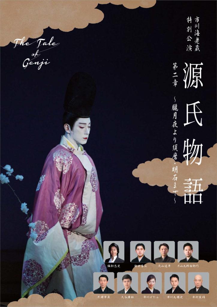源氏物語第二章〜朧月夜より須磨・明石まで〜