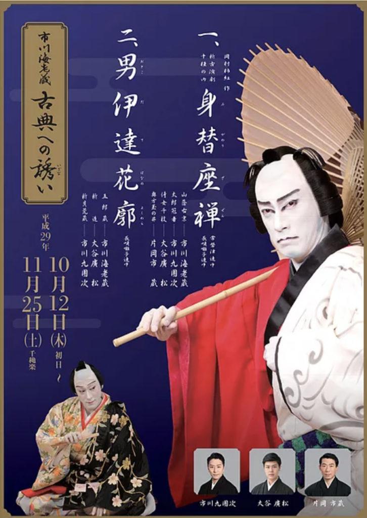 巡業「市川海老蔵 古典への誘い2017秋」
