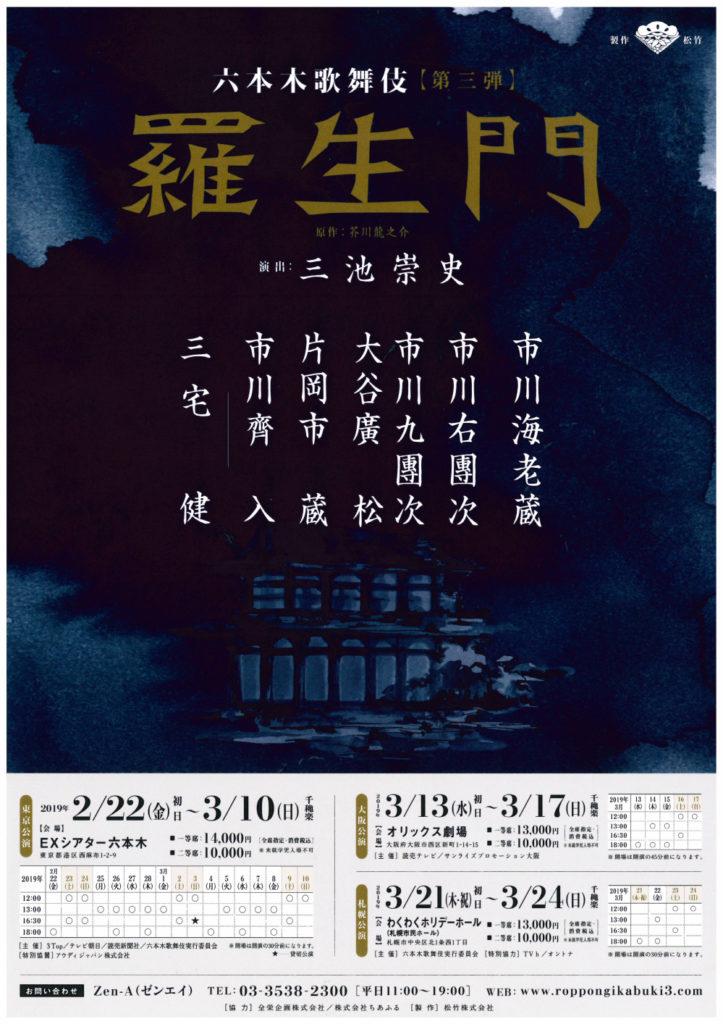六本木歌舞伎第三弾『羅生門』