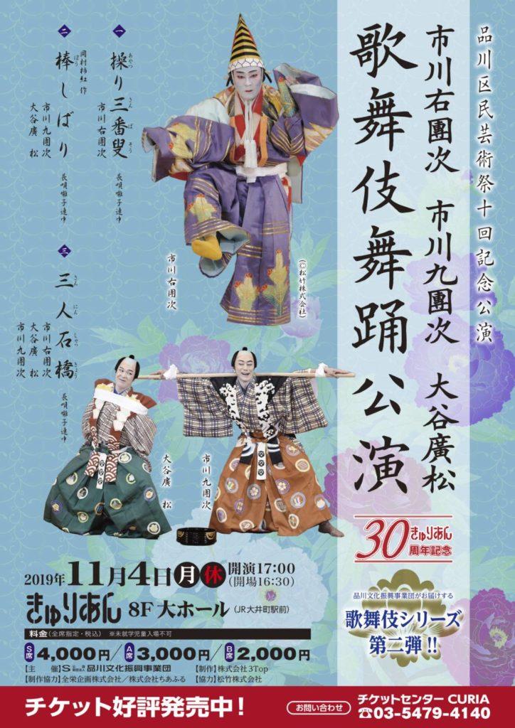 右團次、九團次、廣松「歌舞伎舞踊公演」