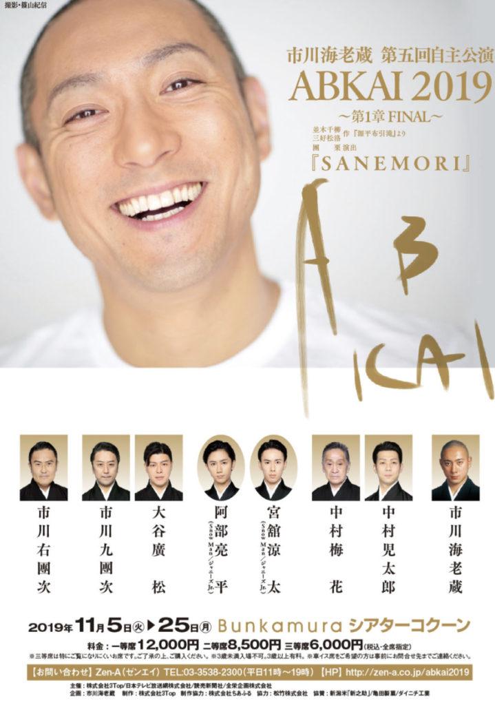 市川海老蔵 第五回自主公演 ABKAI 2019 ~第一章FINAL~ 『SANEMORI』