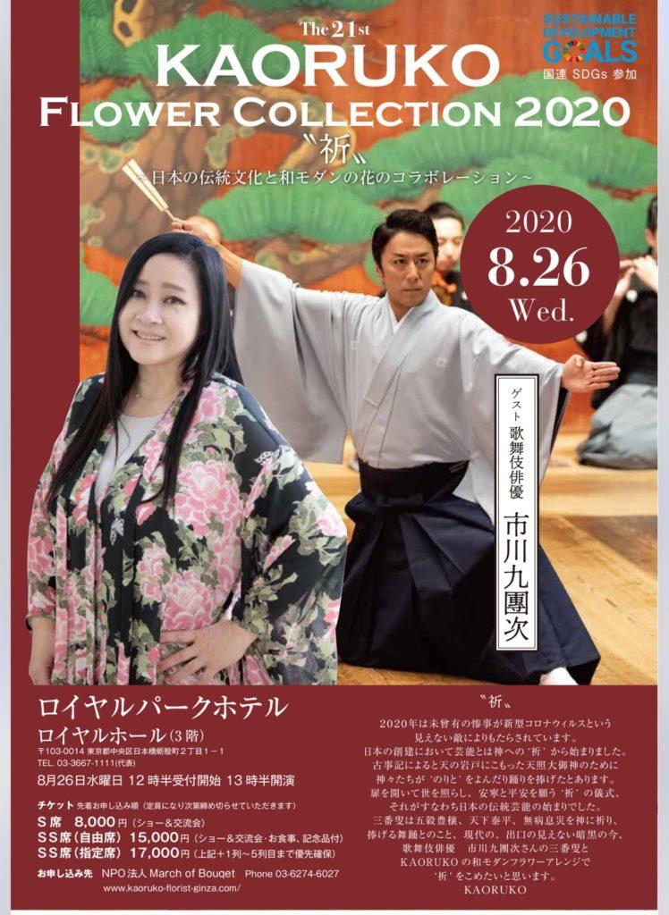 "KAORUKO FLOWER COLLECTION 2020     ""祈""〜日本の伝統文化と和モダンの花のコラボレーション〜"