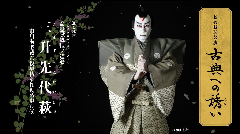 秋の特別公演 「古典への誘い」 <巡業>