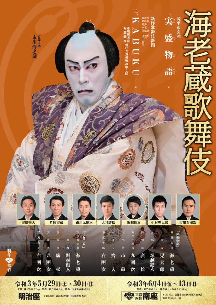 海老蔵歌舞伎 <南座>