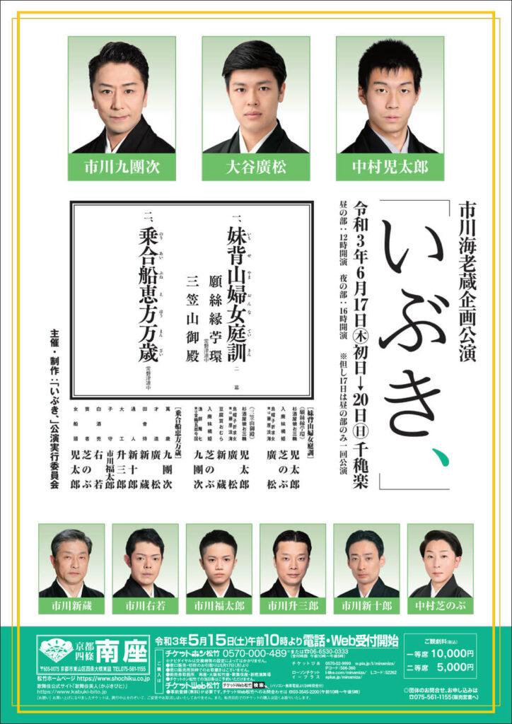 市川海老蔵企画公演「いぶき、」 <南座>